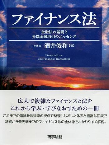 酒井俊和弁護士の「ファイナンス法 金融法の基礎と先端金融取引のエッセンス」